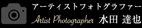 ライブ・アー写撮影 / 水田達也(フリーフォトグラファー)